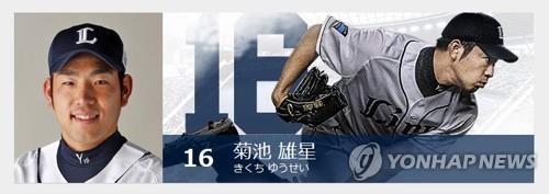 기쿠치, MLB 시애틀행 유력…협상마감 앞두고 구단 방문