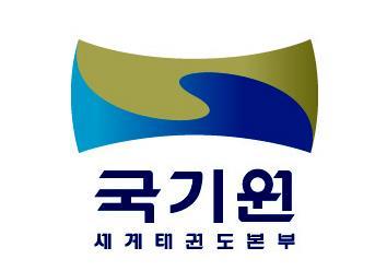 국기원, 전산담당 신입직원 공개 채용