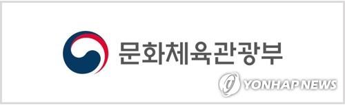 문체부, 16일 '2020년 스포츠산업 분야 정부 지원 사업' 설명회